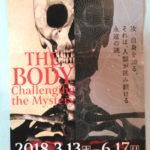 神秘への挑戦、人体 特別展